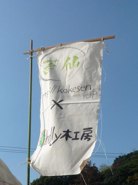 アートとコメの収穫祭(苔仙×bolly木工房)